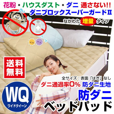 防ダニ洗えるベッドパッドダニブロック【スーパーガードII】