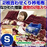 【あす楽】 毛布 シングル 2枚合わせくり衿毛布 シングル 140×230cm毛布を2枚合わせ製造ボリュームたっぷりなかわた増量タイプ クリ衿毛布肩冷え防止毛布 肩までスッポリ 暖か毛布2枚合わせ 毛布【★】