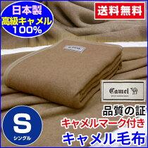 国産キャメル毛布