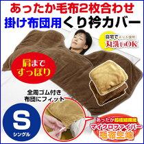 布団用衿カバー(くり衿マイクロファイバー毛布付きタイプ)