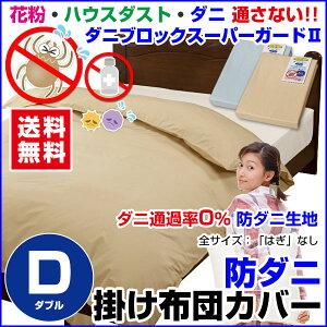 防ダニ掛け布団カバー(無地)ダニブロック【スーパーガードII】