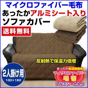 アルミシート入りあったか毛布ソファカバー(マイクロファイバー毛布)