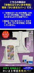 手作り本仕立てかいまき布団専用カバー