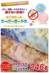 洗える羽根布団(花柄:フェザー100%)ダニブロック【スーパーガードII】