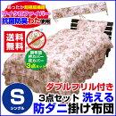 抗菌防臭わた入り防ダニ洗えるダブルフリルベッド用掛け布団