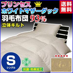 日本製ダウン93%羽毛布団