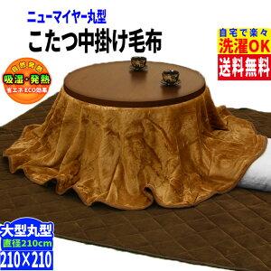 ニューマイヤーこたつ中掛け毛布(丸型/無地)