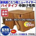 【あす楽】 こたつ中掛け毛布 家具調 ハイタイプ型 送料無料長方形...