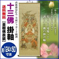 金糸入り全面高級ジャガード織り調十三仏掛軸(金襴佛表装)