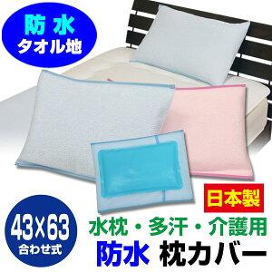 防水枕カバー