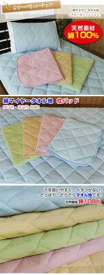綿マイヤータオル地枕パッド(2枚組)(EV8)