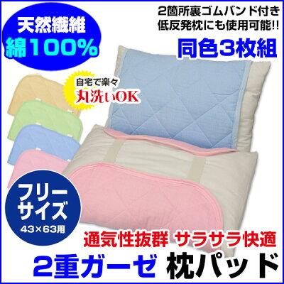 二重ガーゼ枕パッド