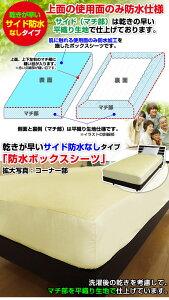 防水ボックスシーツ