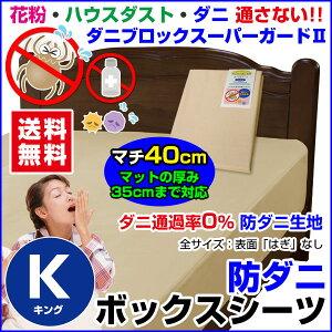 防ダニボックスシーツ(無地/マチ40cm)ダニブロック【スーパーガードII】