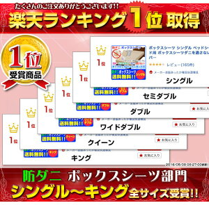 防ダニボックスシーツ(無地)ダニブロック【スーパーガードII】