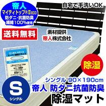 帝人マイティトップIIeco繊維使用防ダニ抗菌防臭洗える除湿マット