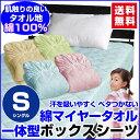 【あす楽】 ベッドパッド シングル ボックスシーツ 送料無料綿マイヤータオル ボックスシーツ のいらない ベッドパッドボックスシーツ + ベッドパッド の一体型シングル 100×200×30cm【★★】