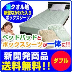 【あす楽】 ベッドパッド ダブル ボックスシーツ 送料無料綿タオル生地 ボックスシーツのいらないベッドパッドボックスシーツ+ベッドパッドの一体型ダブル 140×200×30cm【★★】