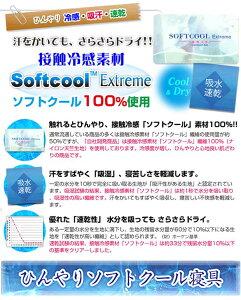 接触冷感素材ソフトクール100%使用ひんやり敷きパッド