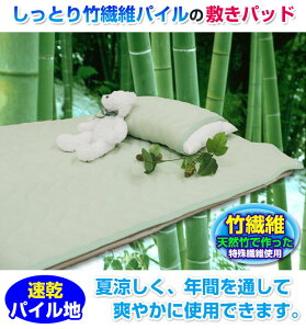 竹繊維しっとりパイルの敷きパッド
