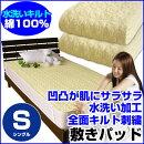 肌にサラサラ感凹凸キルト刺繍・水洗い加工キルト敷きパッド