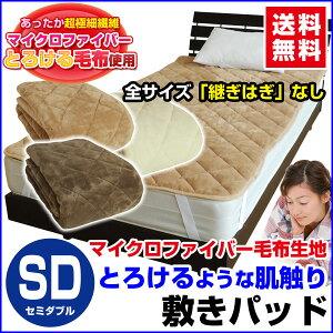 とろけるような肌触りのふわふわ敷きパッド