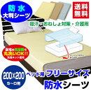 ベッド用防シーツ(フリーサイズ)おねしょ・介護用シーツ