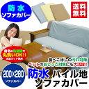 【あす楽】 防水ソファーカバー 防水カバー 送料無料200×280cm...