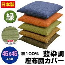 藍染調座布団カバー45×45cm