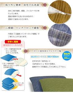 藍染調座布カバー銘仙判55×59cm