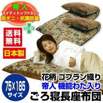 帝人抗菌防臭わた入りゴブランごろ寝座布団