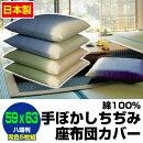 手ぼかしの綿ちぢみ座布団カバー八端判同色5枚組