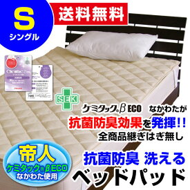洗える!ベッドパッド帝人ケミタック抗菌防臭わた使用
