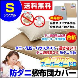 防ダニ敷き布団カバー(無地)ダニブロック【スーパーガードII】