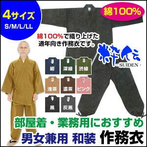 作務衣 さむえ さむい 父の日 敬老の日作務衣 粋伝 綿100%男女兼用 上下セットサイズ:S…