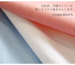 平織りボックスシーツ