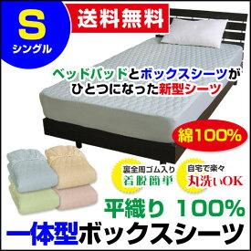 綿平織り一体型ボックスシーツ