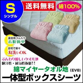 綿マイヤータオル地一体型ボックスシーツ(EV8)