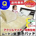 【あす楽】 敷きパッド クイーン ベッドパッド 送料無料毛布生地で製造...