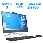AMD Ryzen3 3250U 8GBメモリ 128GB SSD+2TB HDD 21.5型 タッチ液晶 HP All-in-One 22-df0000jp(型番:9EH04AA-AAAD) オールインワンパソコン 液晶一体型 デスクトップパソコン 新品 Office付き