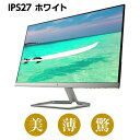 【IPSパネル】HP 27fw(型番:3KS64AA#ABJ