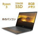 【8/25限定 10%OFFクーポン&エントリーでポイント11倍】【超目玉2台限定】Ryzen3 8GBメモリ 256GB SSD PCIe規格 13.3型 タッチ式 フルHD HP ENVY x360 13 Wood Edition(型番:8TW30PA-AAAC)指紋認証 ノートパソコン office付き 新品 Core i5 同等性能 木のパソコン