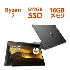 【8/20まで全品10%OFFクーポン】 Ryzen7 16GBメモリ 512GB高速SSD 15.6型 タッチ式 HP ENVY x360 15(型番:6RH26PA-AAAA)指紋認証 ノートパソコン office付き 新品 Core i7 同等性能