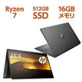 【10/30限定 エントリーで全品ポイント14倍&クーポン10%OFF!】Ryzen7 16GBメモリ 512GB高速SSD 15.6型 タッチ式 HP ENVY x360 15(型番:3J119PA-AAFS)指紋認証 ノートパソコン office付き 新品 (2020年7月モデル)