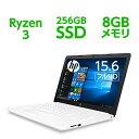 【9/15(火)限定 10%OFF&エントリーでポイント11倍】Ryzen3 8GBメモリ 256GB SSD (超高速PCIe規格) 15.6型 フルHD HP 15(型番:8LX76PA-AAAA) ノートパソコン office付き 新品 Corei3 同等性能以上