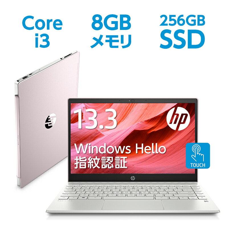 Corei38GBメモリ256GBSSD(超高速PCIe規格)13.3型FHDIPS液晶タッチ操作指紋認証HPPavilion13(型番:9AK31PA-AAAK)ノートパソコンoffice付き新品SAKURA(2019年12月モデル)