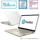 【3/21 9:59まで全品エントリーでポイント10倍】 Core i7 16GBメモリ 256GB SSD + 1TB HDD 15.6型 FHD IPS液晶 HP Pavilion 15 (型番:4PC91PA-AAIB) ノートパソコン office付き 新品 セラミックホワイト/モダンゴールド(2018年8月モデル)NVIDIA GeForce MX150