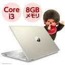 【パソコン探しに疲れたら迷わずコレ!】 Core i3 8G