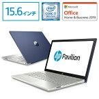 【6/19(水)09:59まで エントリーでポイント最大26倍】 Core i7 16GBメモリ 128GB SSD + 1TB HDD 15.6型 FHD IPS液晶 HP Pavilion 15 (型番:5XN17PA-AAAA) ノートパソコン Office付き 新品 ロイヤルブルー(2019年3月モデル)