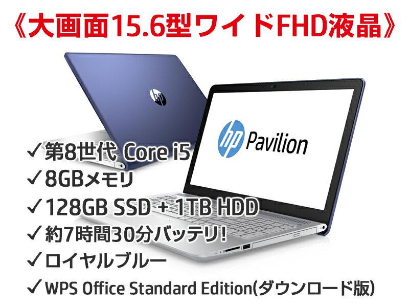 【12/7 9:59まで抽選で30台に1台半額】【大人気PC】Core i5 8GBメモリ 128GB SSD + 1TB HDD 15.6型 FHD HP Pavilion 15 (型番:2YB38PA-AAAC) ノートパソコン 新品 Office